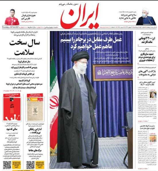 ایران 30 بهمن