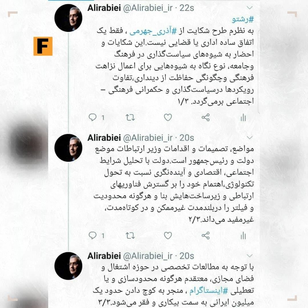 واکنش زبیعی به احضار و بازجویی از وزیر ارتباطات