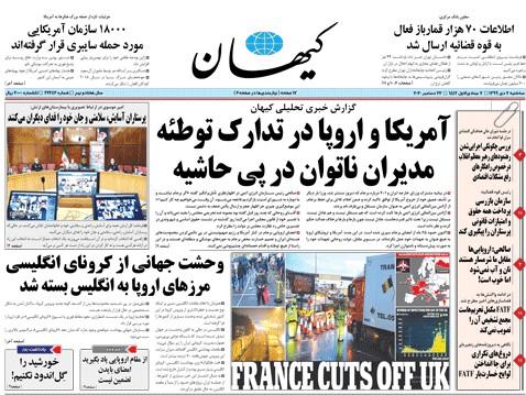 روحانی و رویای رفراندوم/ صفآرایی موافقان و مخالفان  FATF / #واکسن- بخرید