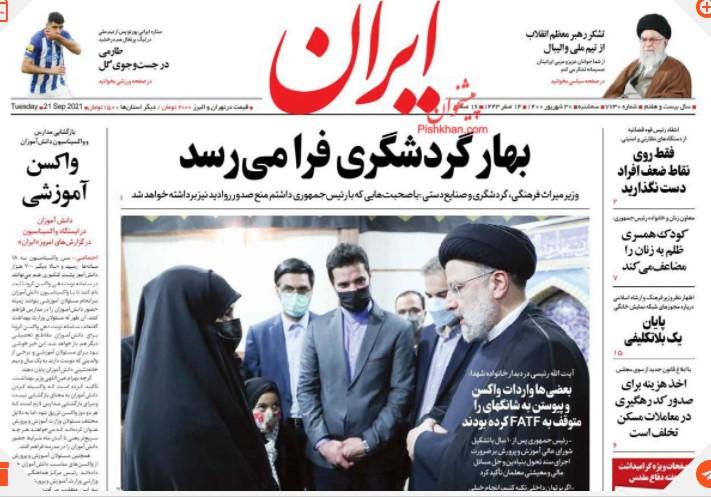 ایران 30 شهریور