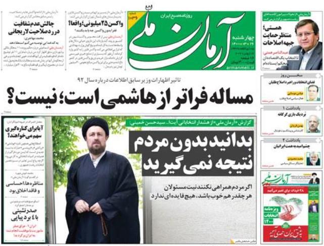 آرمان ملی 26 خرداد