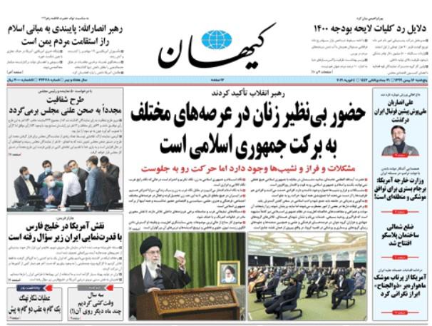 کیهان 16 بهمن