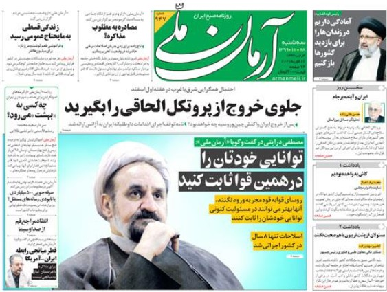 آرمان ملی 28 بهمن