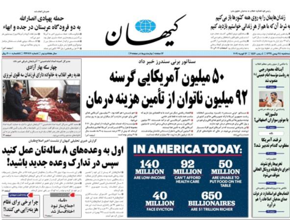 کیهان 28 بهمن