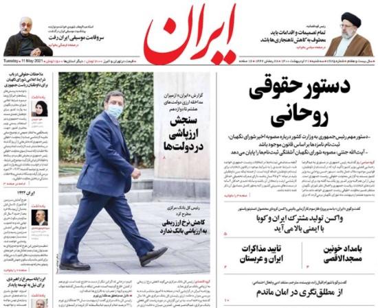 ایران 21 اردیبهشت