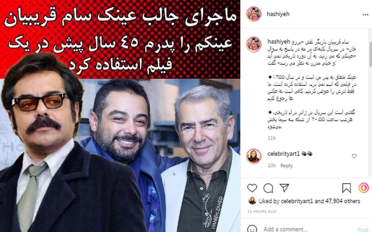محمدسام+قریبیان