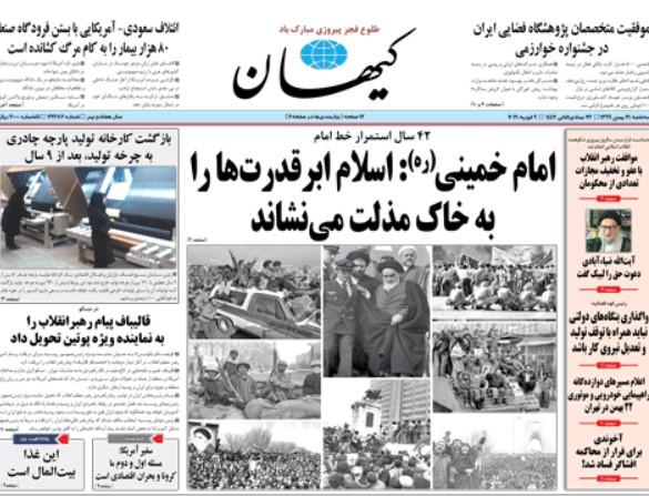 کیهان 21 بهمن