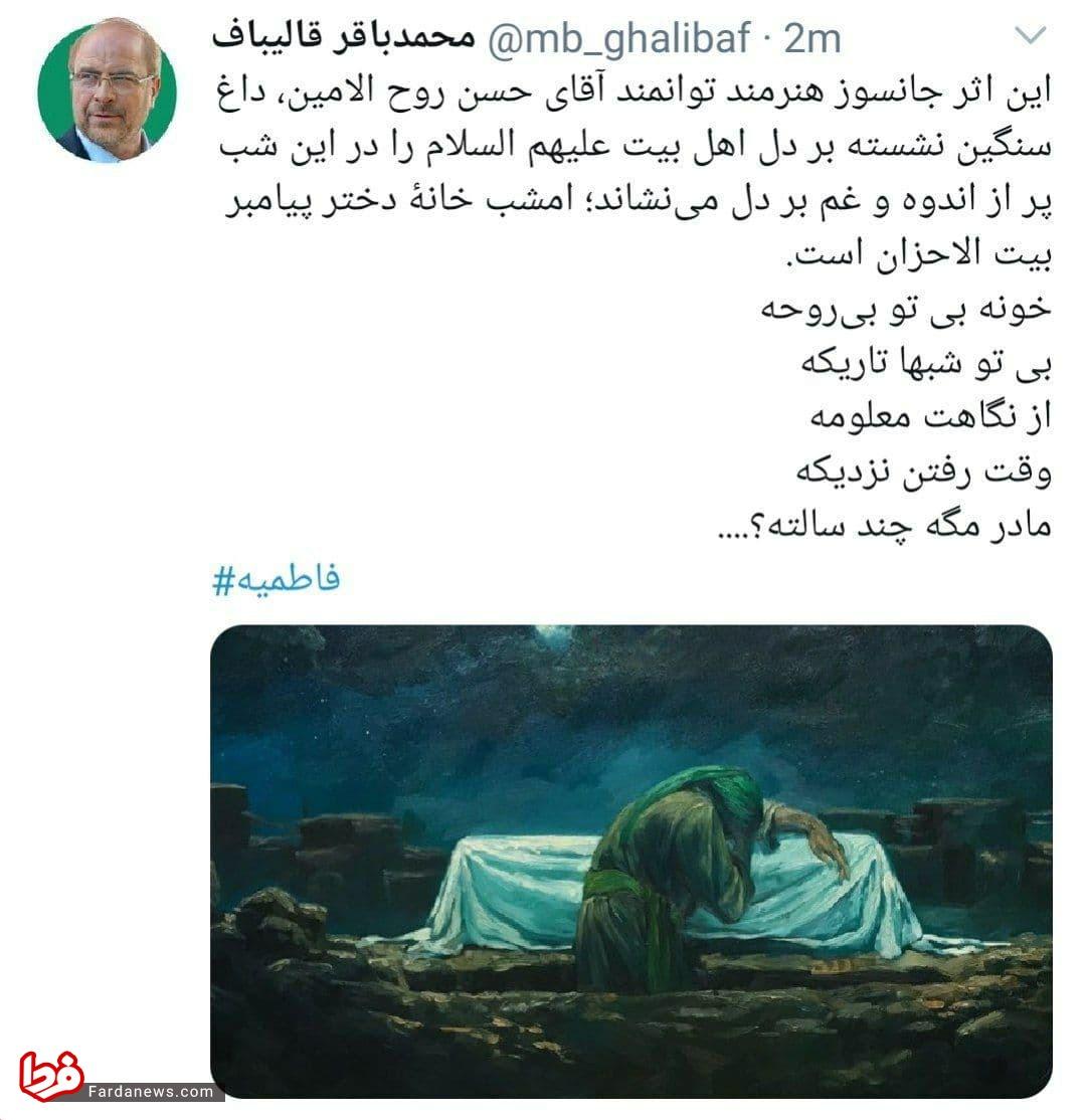 پیام تسلیت قالیباف در شب شهادت ام ابیها حضرت فاطمه زهرا