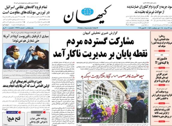 کیهان 22 خرداد