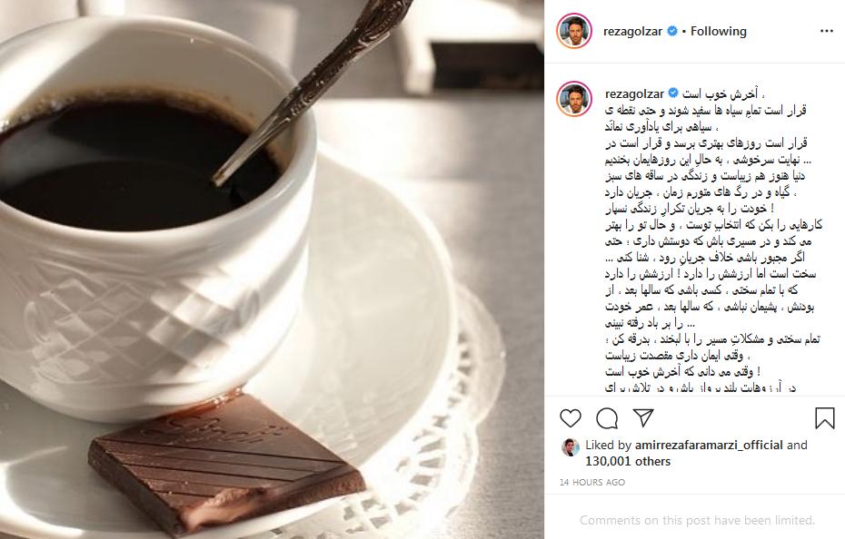 پست امیدبخش محمدرضا گلزار در مورد پایان خوش روزهای سخت