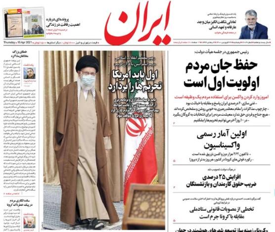 ایران 26 فروردین