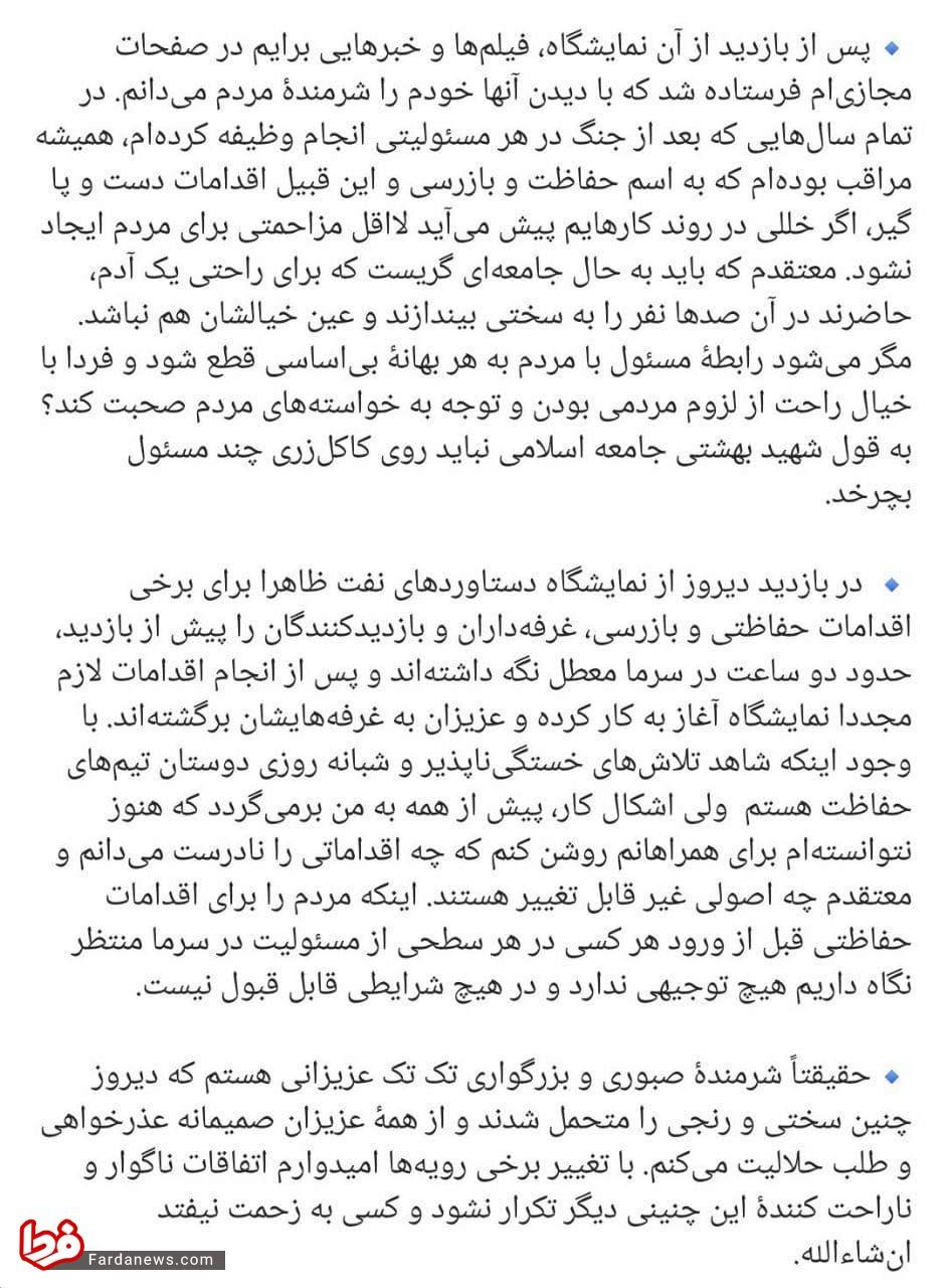 عذرخواهی و طلب حلالیت رئیس مجلس از بازدیدکنندگان نمایشگاه صنعت نفت