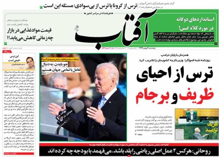 استقبال روزنامهها از رفتن ترامپ و آمدن بایدن/ حقوق ۶۰ میلیونی مدیران؟! / روحانی علیه دموکراسی