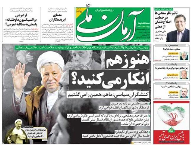 آرمان ملی 25 خرداد