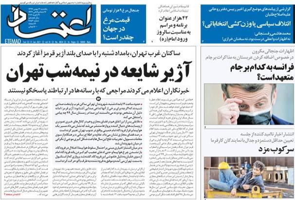 طرح جدید و هجمه جدید / آژیر شایعه/ ترفند اروپا / افتخارات واکسن ایرانی