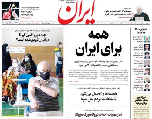 ایران 22 خرداد