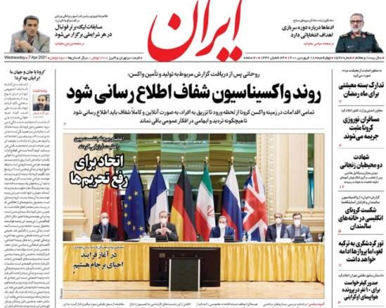 ایران 18 فروردین
