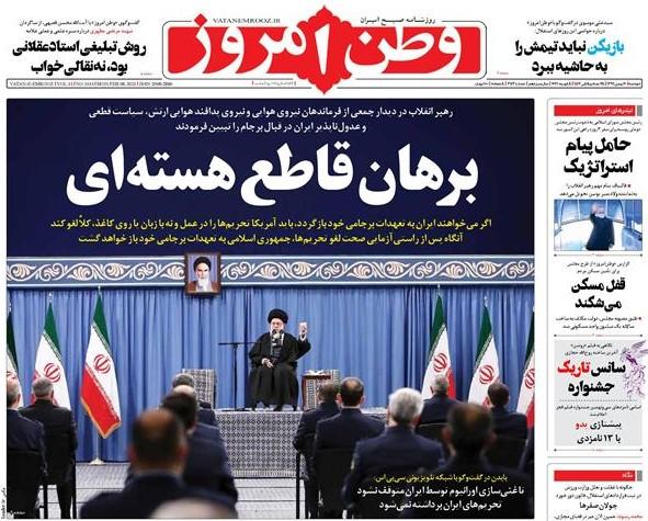 وطن امروز 20 بهمن