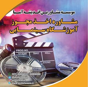 تاسیس آموزشگاه سینمایی