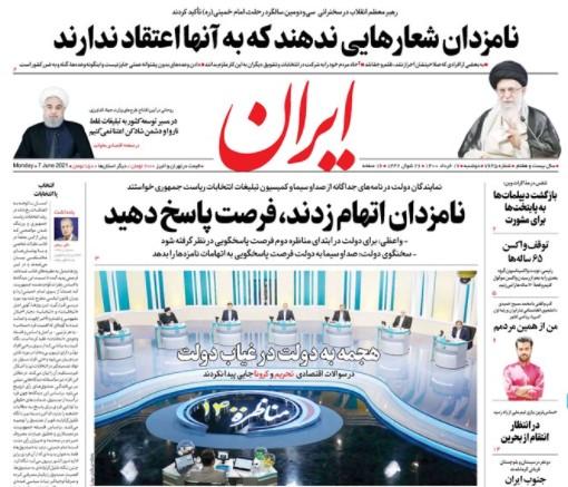ایران 17 خرداد