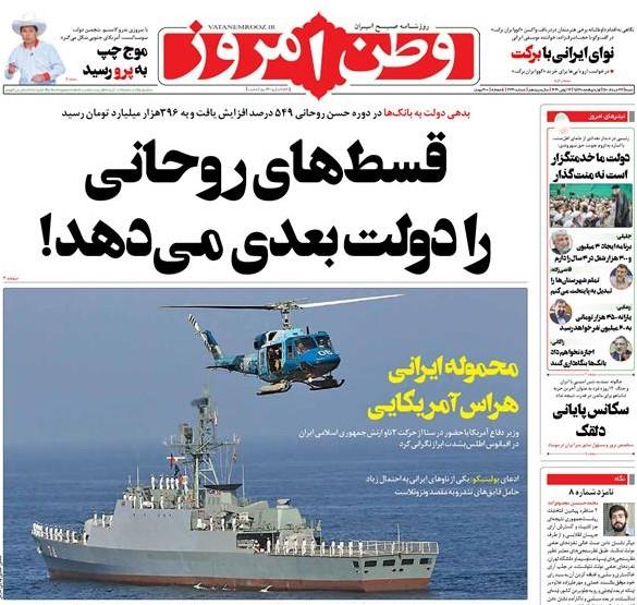 وطن امروز 22 خرداد