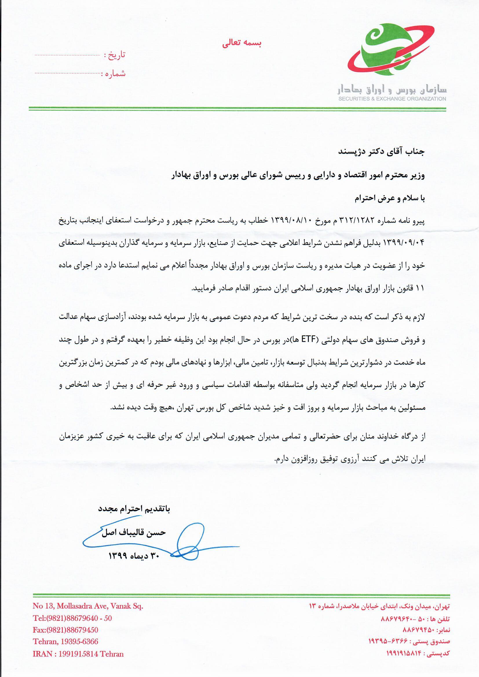 فوری/ رییس سازمان بورس استعفا داد + متن استعفا