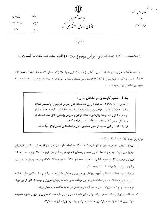 ساعت کار جدید کارمندان ادارات تعیین شد +سند