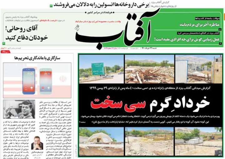آفتاب یزد 22 خرداد