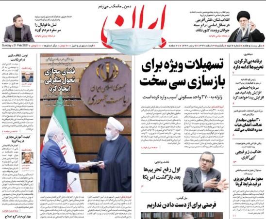 ایران 3 اسفند