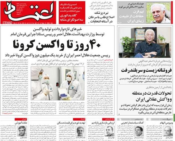 تلاش روزنامههای اصلاحطلب برای اختلاف افکنی بین اصولگرایان / در انتظار واکسن /