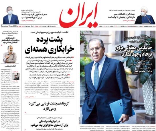 ایران 24 فروردین