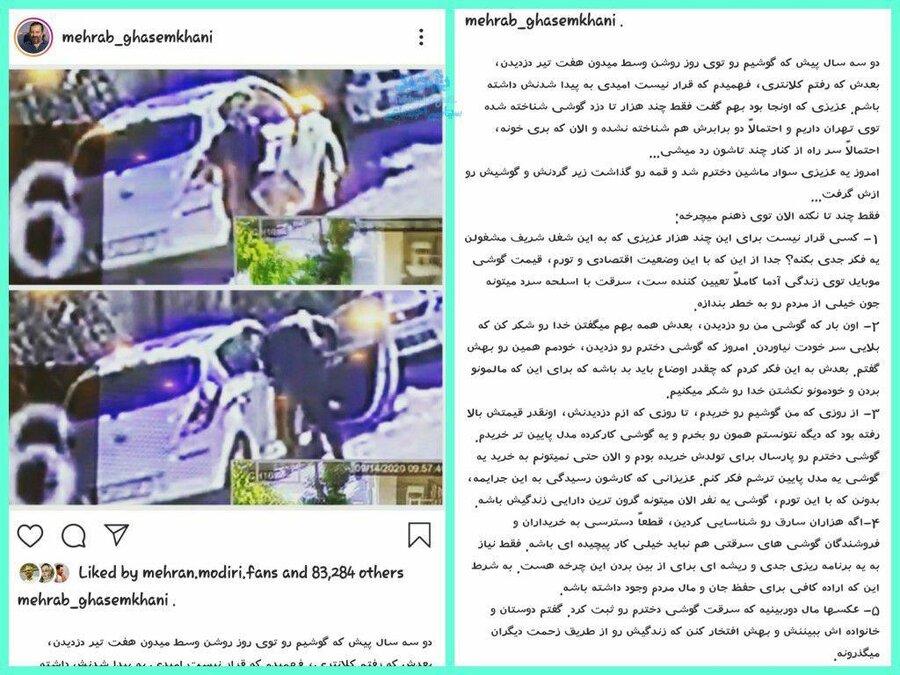 فیلم گریه دختر مهراب قاسم خانی در مواجهه با دزد قمه کش در کلانتری