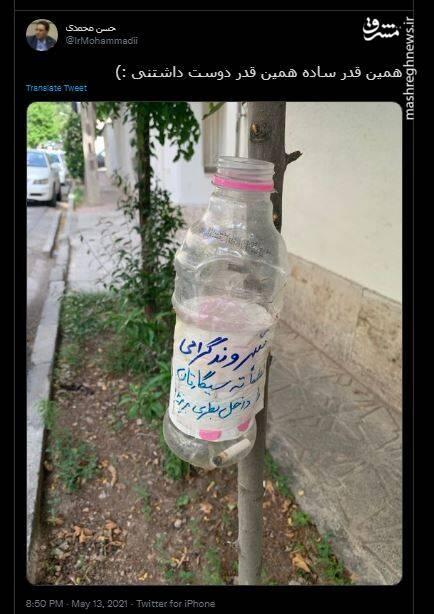 شهروند تهرانی