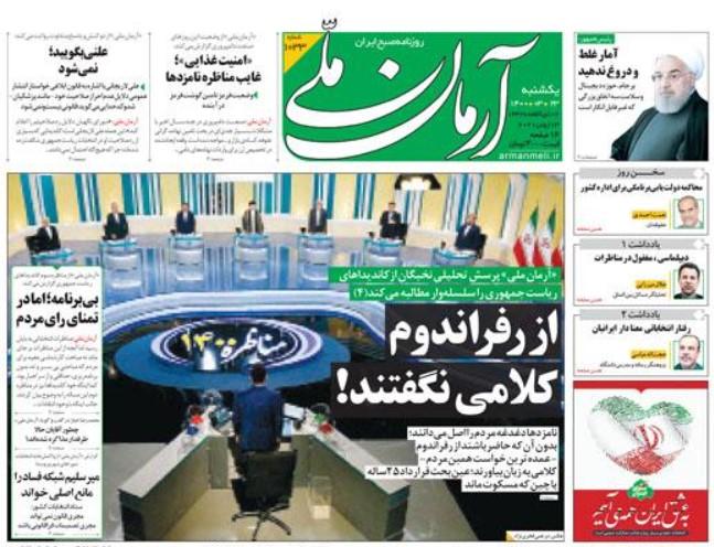 آرمان ملی 23 خرداد
