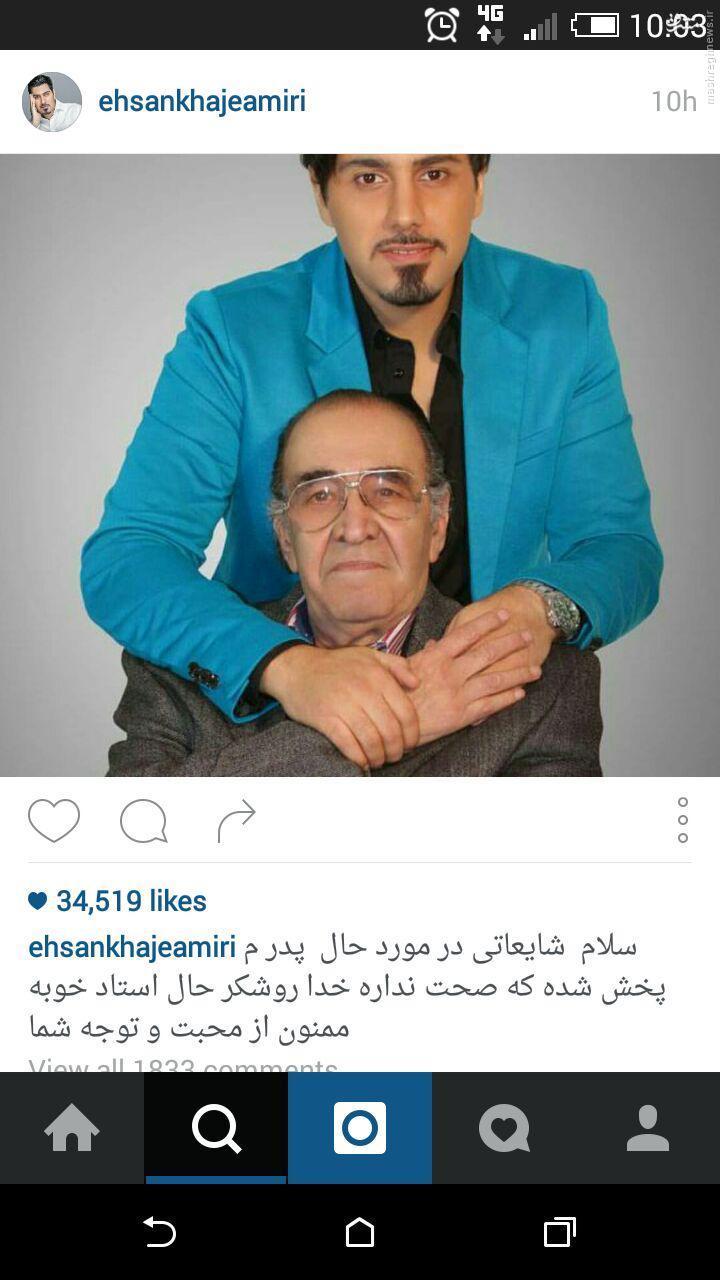عکس: تکذیب شایعه درگذشت خواجهامیری
