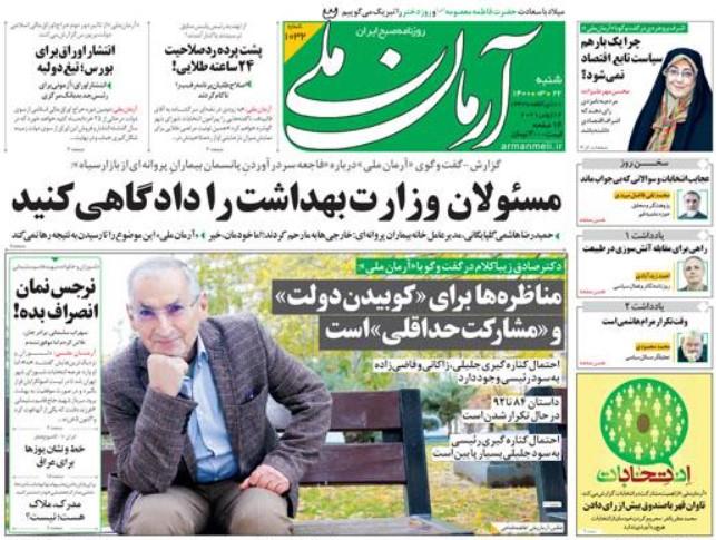 آرمان ملی 22 خرداد