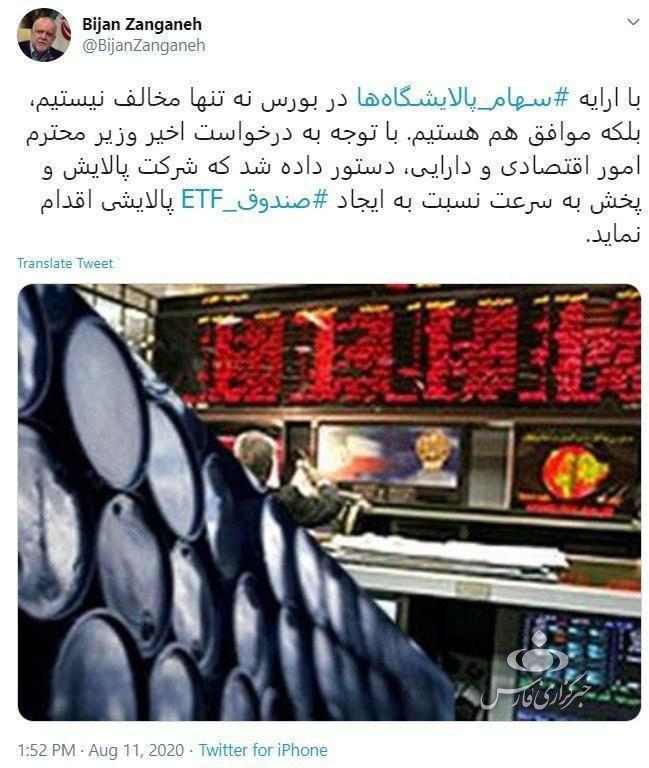 دستور وزیر نفت برای ایجاد صندوق ETF پالایشی +سند