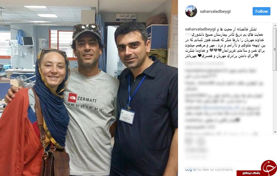 سحر ولدبیگی و همسرش در بیمارستان