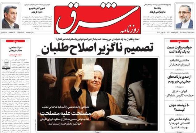 شرق 25 خرداد
