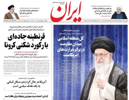 ایران 29 تیر