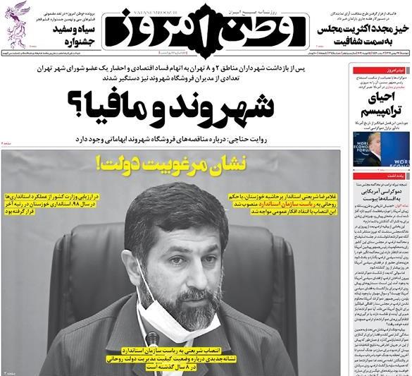 وطن امروز 27 بهمن