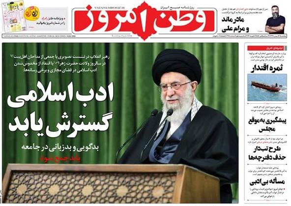 وطن امروز 16 بهمن