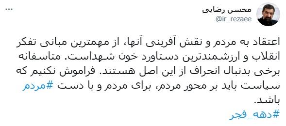 مهمترین دستاوردهای انقلاب از زبان محسن رضایی