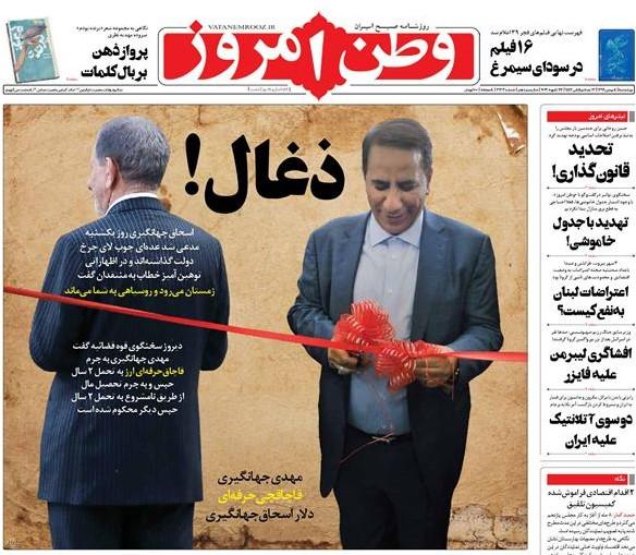 روسیاهی برادران جهانگیری/ نوبت عذرخواهی / طالبان در تهران / حواشی یک یادداشت