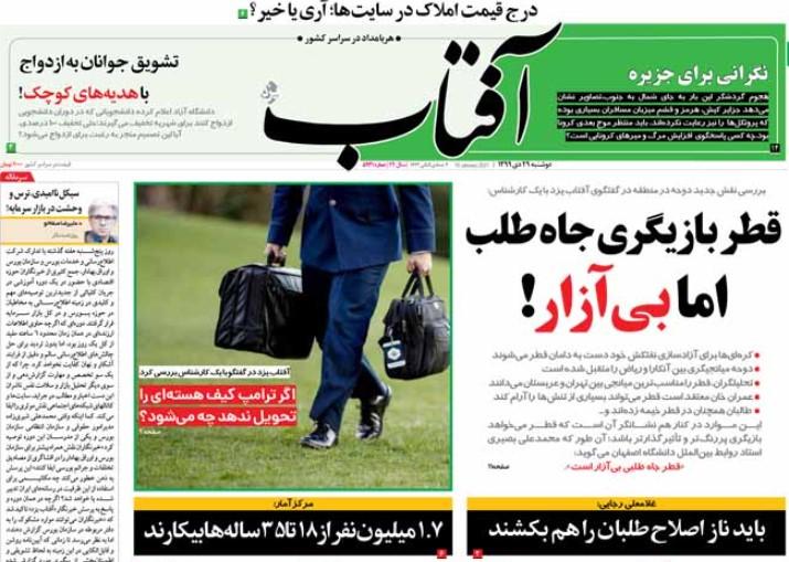 بازتاب نمایش اقتدار سپاه/ اصلاحطلبان و اعتراف به اشتباه / نگرانی از بازگشت کرونا