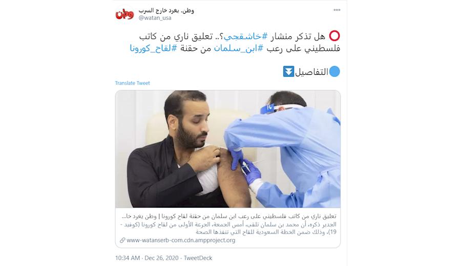 واکسن زدن بنسلمان سوژه شد