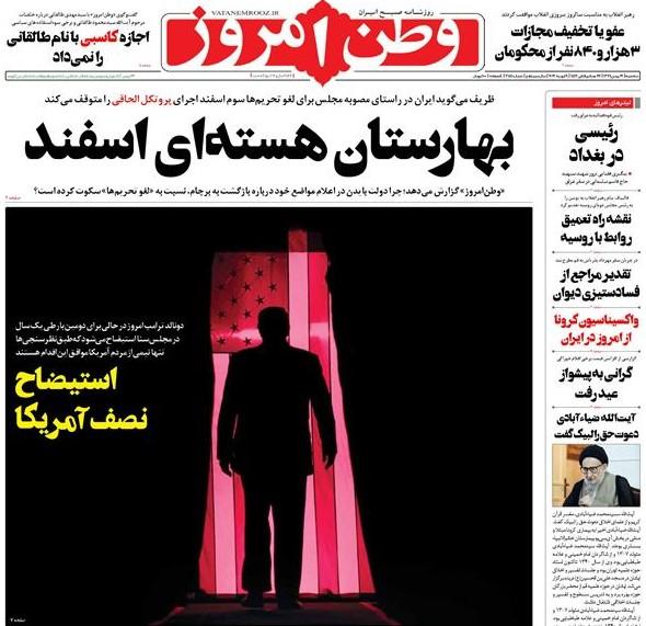 وطن امروز 21 بهمن
