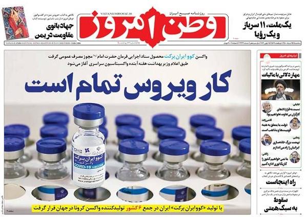 وطن امروز 25 خرداد