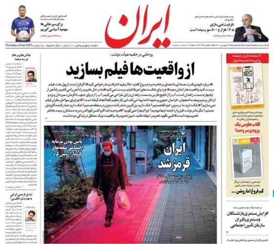 ایران 19 فروردین