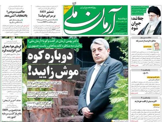 آرمان ملی 17 خرداد